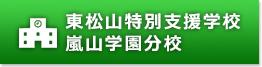 埼玉県立東松山特別支援学校 嵐山学園分校